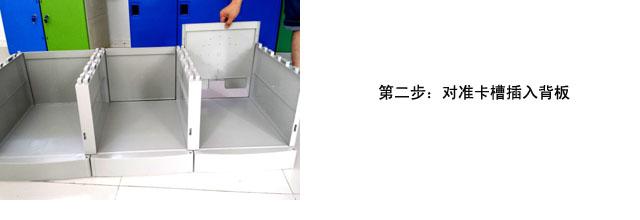 第二步:对准卡槽插入背板。