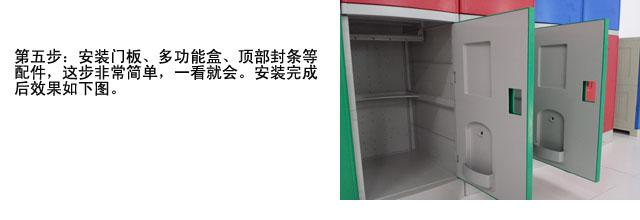 第五步:安装门板、多功能盒、顶部封条等配件。最后就是安装更衣柜锁具,选用世纪联合更衣柜机械锁安装最简单,直接扣上就可以了。